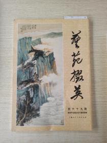 藝苑掇英   第六十九期  懷菊草堂近现代绘画專輯