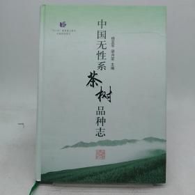 中国无性系茶树品种志