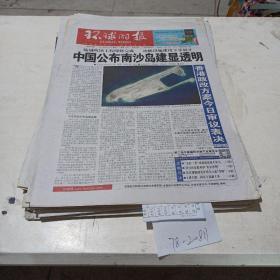 环球时报,2015.6.17