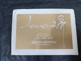 明信片《LOVE 无界》长兴名牌世界,13张