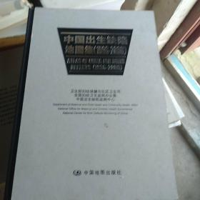 中国出生缺陷地图集 : 1996~2006 = Atlas of  China for Birth Defects : 1996~2006 : 汉英对照