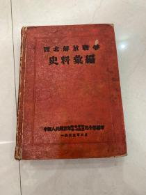 西北解放战争史料汇编 汤洛签名本 精装本