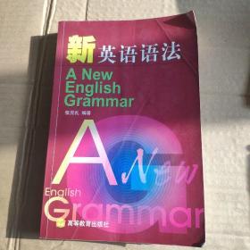新英语语法
