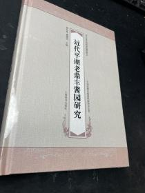 平湖老鼎丰酱园档案研究丛书·近代平湖老鼎丰酱园研究
