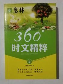 意林炫读系列·热词时文(第4辑):360度时文精粹