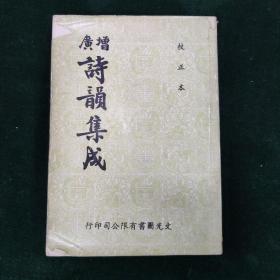 (签)增广 诗韵集成  一册