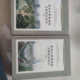 景观与景园建筑工程规划设计(上下)