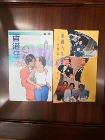 香港仔日记(二)
