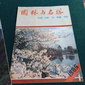 园林与名胜1985年1、4