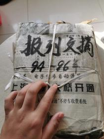 报刊文摘 1994-1996年(个人收藏!~)