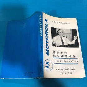 摩托罗拉的创业者:保罗·高尔文的一生