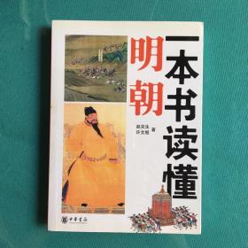 一本书读懂明朝(塑封新书,封面有划痕当95品卖)
