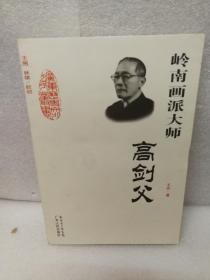 岭南画派大师:高剑父(广东历史文化名人丛书)