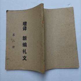 增译 新编礼文(第二册 )