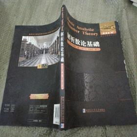 数论经典著作系列:解析数论基础