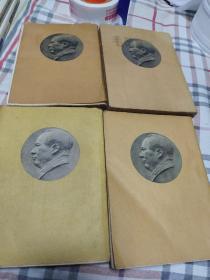 毛泽东选集1-4(北京一版一印)