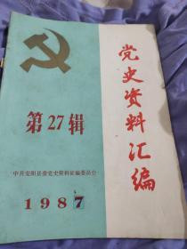 党史资料汇编1987第27辑
