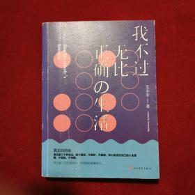 2016年《我不过无比正确的生活》(1版1印)艾小羊 著,人民文学出版社