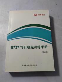B737飞行机组训练手册 第11版
