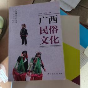 广西特色文化丛书:广西民俗文化