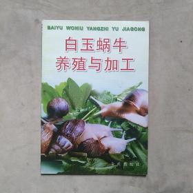 白玉蜗牛养殖与加工