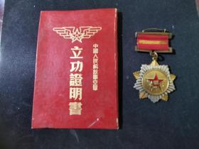 一个人的空军立功证加五四慰问纪念章