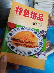 特色饼品30种