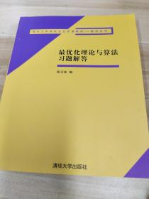 清华大学研究生公共课教材·数学系列:最优化理论与算法习题解答