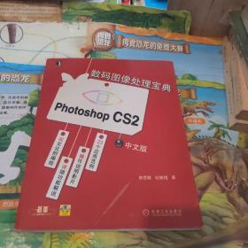 PhotoshopCS2 中文版数码图像处理宝典 附光盘