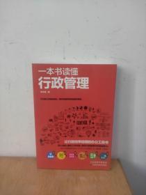一本书读懂行政管理