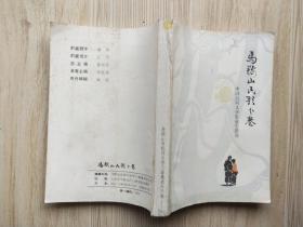 马鞍山民歌分卷(中国民间文学集成安徽卷)