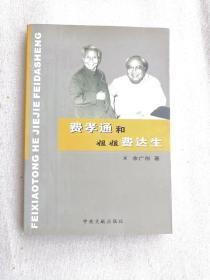 费孝通和姐姐费达生