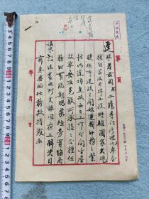 1953年上海柏丰汽车钢板铁工场申请书一份