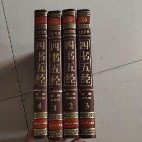 文白对照巜  四书五经》全四卷