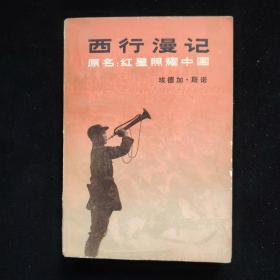 行漫记 又名,红星照耀中国 一版一印