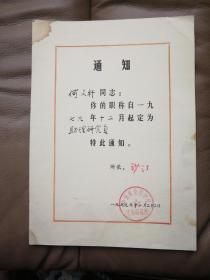 1979年中国社会科学院文学研究所所长沙汀签发何文轩职称通知一张