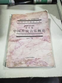 中国传统音乐概论(音乐卷)