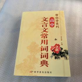 帮你学系列:高中文言文常用词词典(2009年10月印刷)
