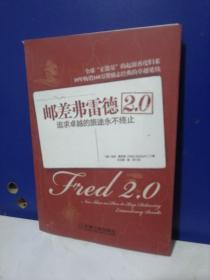 邮差弗雷德2.0:追求卓越的旅途永不终止