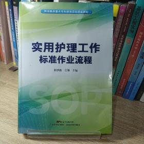 实用护理工作标准作业流程