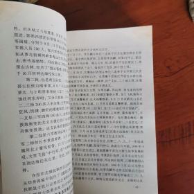 海伦百年(历史卷)