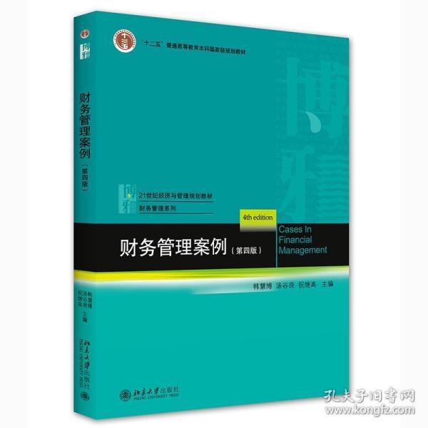 财务管理案例(第四版)