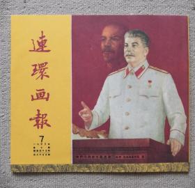 《连环画报》影印本(总45)