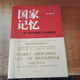 国家记忆-一本《共产党宣言》的中国传奇