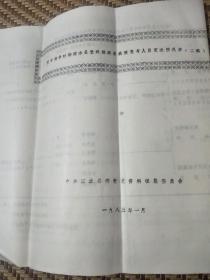 抗日战争时期溧水县党政组织系统演变与人员更迭情况表(二稿)油印本8开