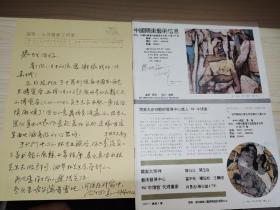画家·关玉良(1957~)·信札一通一页(附·签名书一册)