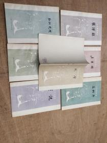 中国画家丛书倪瓒1961年1版1印