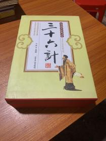 中国古典文化珍藏书系:三十六计(上下卷全)
