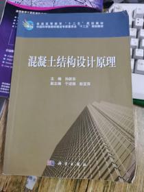 """普通高等教育""""十二五""""规化教材·中国科学院教材建设专家委员会""""十二五""""规划教材:混凝土结构设计原理"""