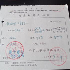 南京大学介绍信一张